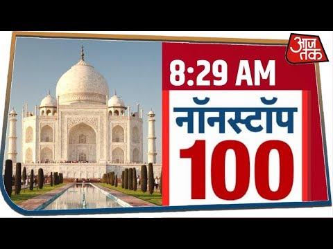 देश-दुनिया की 100 बड़ी खबरें रफ़्तार से । Nonstop 100 । Feb 18, 2020