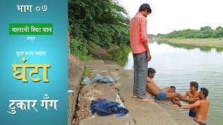 Episode 07   Foxy boys   Tula kay mahit Ghanta   webseries    swimming    village site   gang