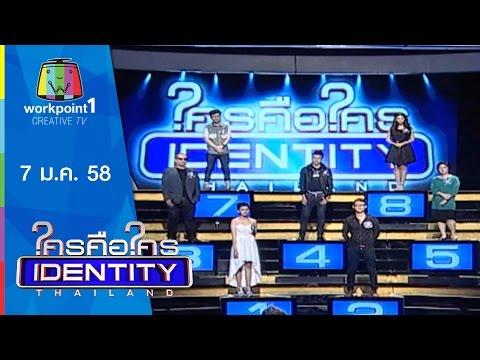 Identity Thailand_7 ม.ค. 58
