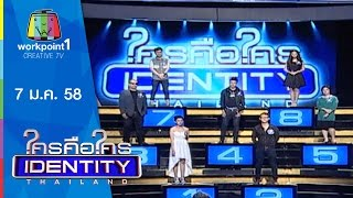 Identity Thailand 2015_7 ม.ค. 58