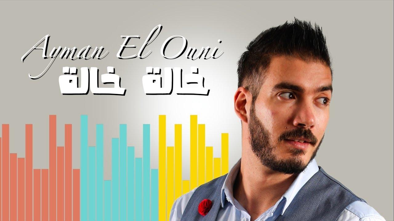 Download Ayman El Ouni - khala khala   أيمن العوني - خالة خالة