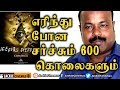 Jeepers Creepers 2001 Hollywood Horror Movie Review In Tamil By #Jackiesekar | Gina Philips