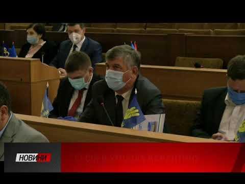 Третя Студія: В умовах карантину розпочала роботу сесія обласної ради