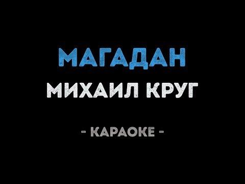 Михаил Круг - Магадан (Караоке)