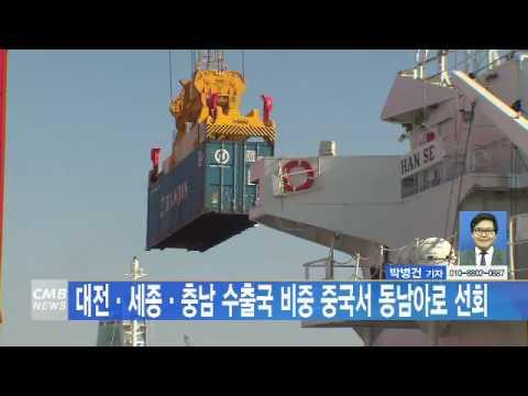 [대전뉴스]대전·세종·충남 수출국 비중 중국서 동남아로 선회