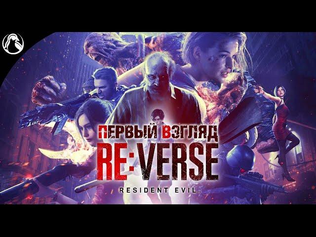 Resident Evil Re:Verse (видео)