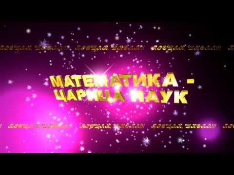 МАТЕМАТИКА   ЦАРИЦА НАУК 1