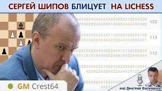 Шахматы блиц ♕ Сергей Шипов блицует на Lichess! ⚔ LIVE! 🎤 Дмитрий Филимонов