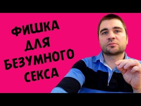 ФИШКА ДЛЯ БЕЗУМНОГО СЕКСА | Лев Вожеватов