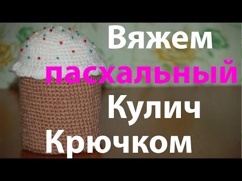 Вяжем пасхальный кулич крючком мой МК   We knit an Easter cake with a crochet