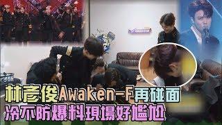 【偶練孩子們~】林彥俊Awaken-F再碰面 冷不防爆料現場好尷尬