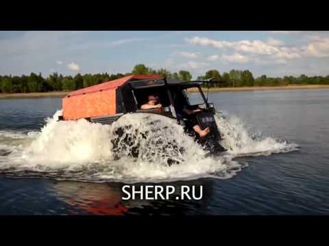 Вездеход ШЕРП   SHERP 2