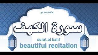 سورة الكهف إبراهيم سباطي تلاوة خاشعة Surat Al Kahf Youtube