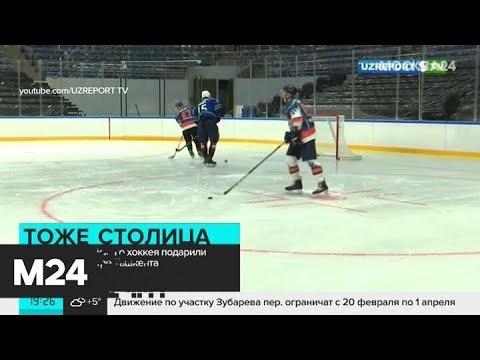 Звездам российского хоккея подарили квартиры в центре Ташкента - Москва 24