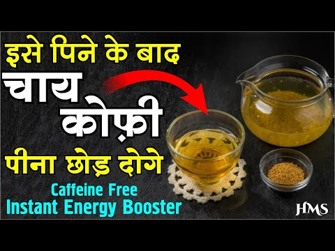 हानिकारक चाय कॉफी छोड़ें आज़माये 5 सेहतमंद एनर्जी ड्रिंक Healthiest Alternative of Tea & Coffee
