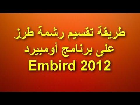طريقة تقسيم رشمة طرز على برنامج أمبيرد 2012 Embird