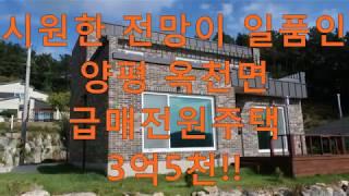 양평전원주택급매물,옥천면전원주택급매,양평전원주택부동산,…