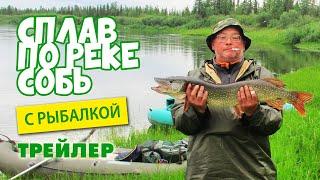 Сплав по реке Собь с рыбалкой (Клип)