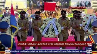 شاهد.. الرئيس السيسي يتقدم جنازة السيدة جيهان السادات قرينة الرئيس الراحل محمد أنور السادات