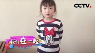 [我们在一起] 才艺表演:背诵《三字经》| CCTV少儿