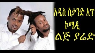 New Ethiopian Comedy - Addis Stand Up Comedy Part - 1
