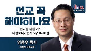 """2021 JAMA 영적대각성부흥회 Day 6 - 임용우 목사 """"선교 꼭 해야하나요"""""""