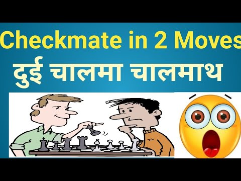 How to Checkmate in 2 moves in Nepali || New video Edu Nep edunep