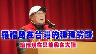 羅福助在台灣的劣跡【發燒焦點新聞】