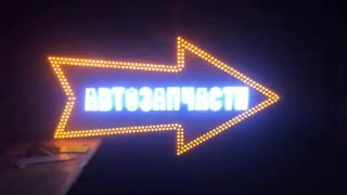 световой короб - светодиодная стрелка(, 2016-04-14T09:19:52.000Z)