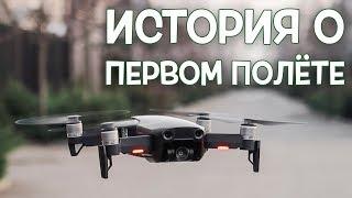 DJI Maviс Air - Распаковка / Обзор / Первые полеты