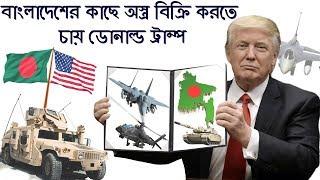 এবার বাংলাদেশকে অস্ত্র দেবে যুক্তরাষ্ট্র, চাপে মিয়ানমার। USA Offer Military Equipment to Bangladesh