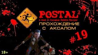 [18+] Postal 2 с Аксалом - Часть #19: Военная База (День 7)