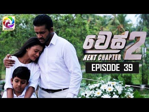 "WES NEXT CHAPTER Episode 39 || "" වෙස්  Next Chapter""|සතියේ දිනවල රාත්රී 9.00 ට...."