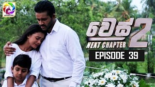 "WES NEXT CHAPTER Episode 39 || "" වෙස්  Next Chapter""