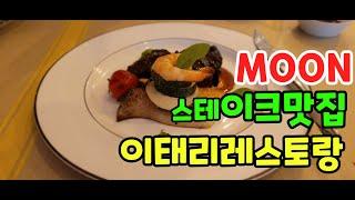 구미스테이크맛집 구미맛집  구미공단맛집 MOON (문)…