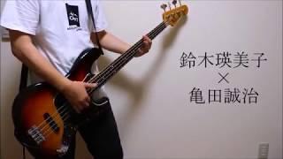 【ベース】フロントメモリー - 鈴木瑛美子×亀田誠治【弾いてみた】