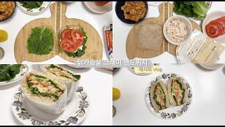 맛있는 건강식 만들기 | 닭가슴살 크래미 샌드위치 | …