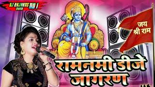 Ram Na Milenge Hanuman Ke Bina Ramnavami Jagran Rani Dj Remix_By Dj Rajhans Jamui