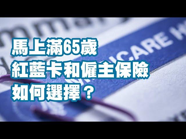 馬上滿65歲 紅藍卡和僱主保險如何選擇?
