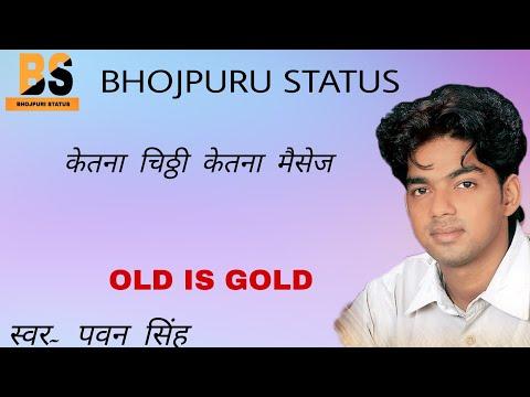 Kitna Phone Par Baat Kari~bhojpuri Status~bhojpuri watsapp Status~ pawan singh Status