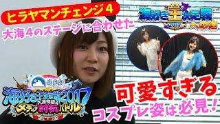 海好き王決定戦2017への道~ヒラヤマンチェンジ4