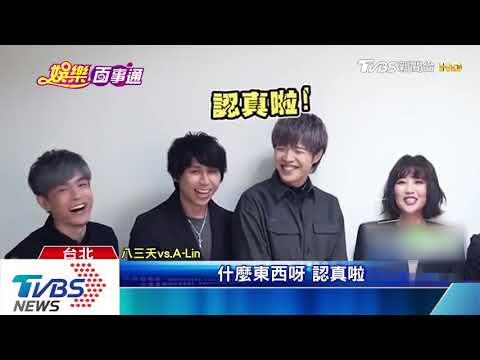 八三夭新歌找A-Lin合作 取名「霸凌樂團」