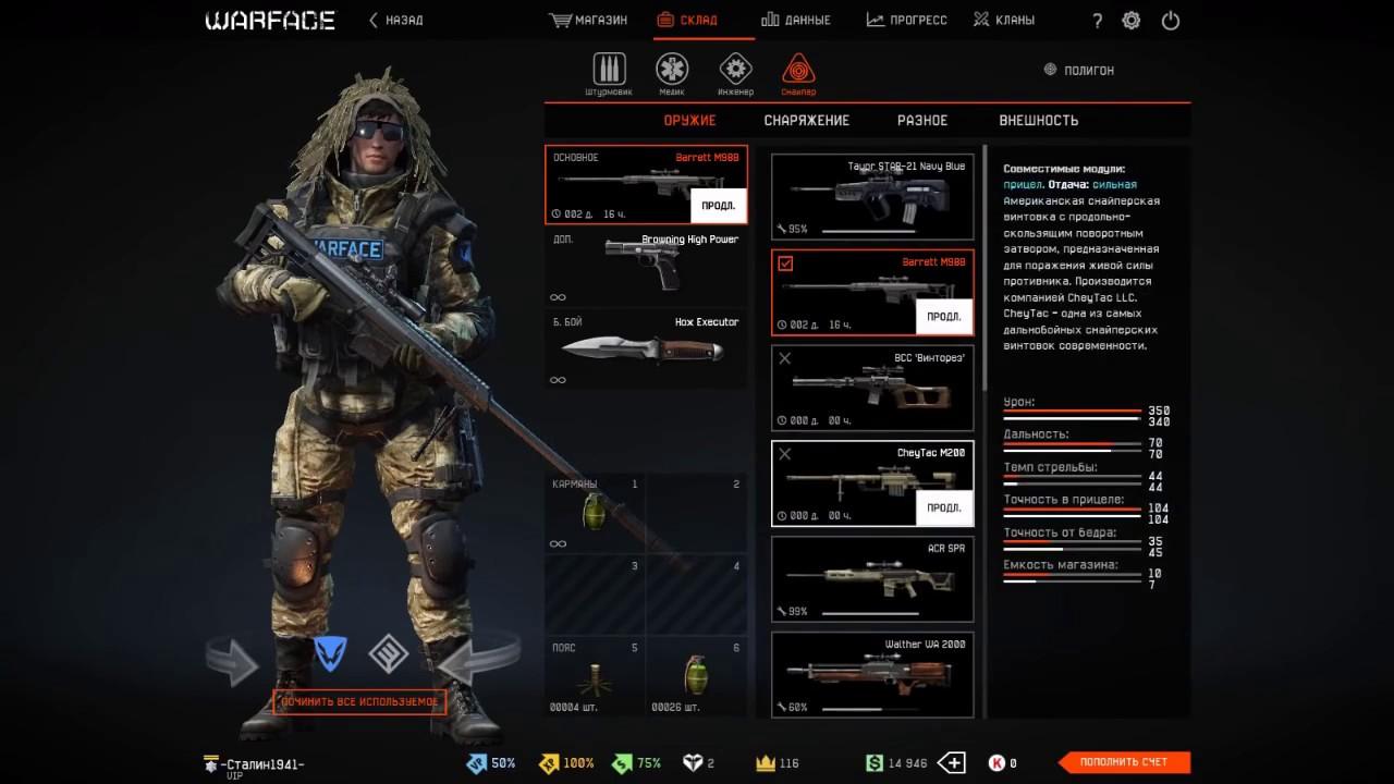 Купить аккаунт Warface 60 ранг с донатом за 250 рублей ?. Проверка .