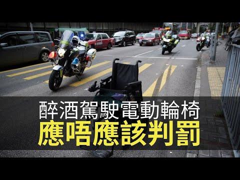 日本服務員唔俾傷殘人士免費試酒,醉酒駕駛電動輪椅應唔應該判罰?(大家真風騷)