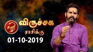 Rasi Palan | Viruchigam | விருச்சிக ராசி நேயர்களே! இன்று உங்களுக்கு…| Scorpio |  01/10/2019