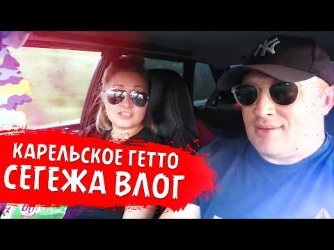 Поездка в Карельское ЧИКАГО!) Сегежа — Гетто во всей красе, приехал домой. Дальнобой - ВЛОГ.