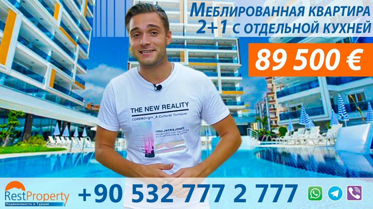 Недвижимость в Турции СКИДКА 6500 евро! Купить квартиру в в Алании от собственника    RestProperty