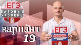Решаем ЕГЭ 2019 Ященко Математика базовый Вариант 19
