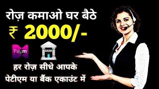 रोज़ कमाओ घर बैठे Rs.2000₹/- फ्री में !| पैसे सीधे आपके बैंक खाते या पेटीएम एकाउंट मे ! UPI Transfer
