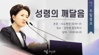 [20/06/28] 김양재 목사 - 성령의 깨달음(행1…